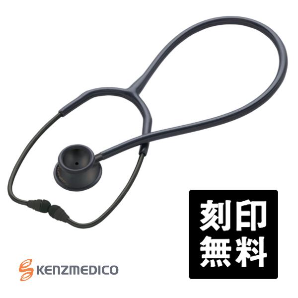 【刻印無料】 聴診器 ケンツメディコ フレアーフォネットii No.137 II ブラックエディション おすすめ:一般診察 看護師 理学療法士 救急救命士 【刻印無料】[KENZMEDICO 医療用]【キャッシュレス5%還元】