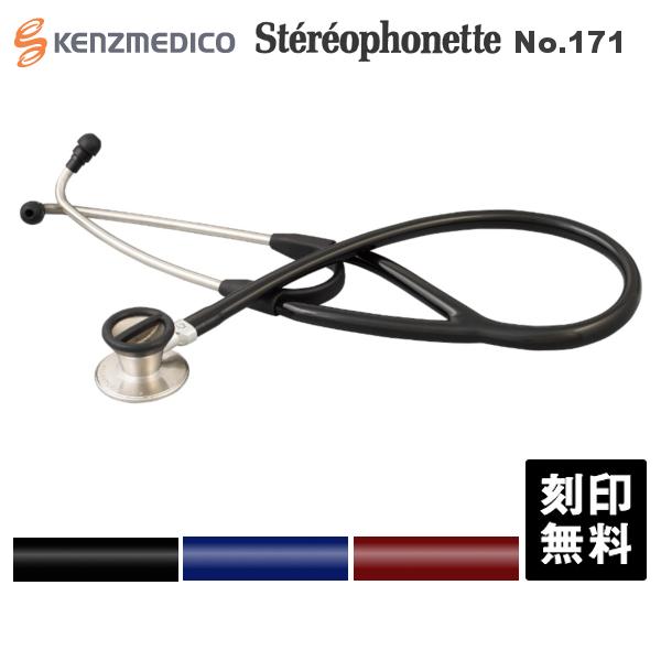 【刻印無料】ケンツメディコ 聴診器 ステレオフォネットNo.171 [KENZMEDICO 医療用] NO171 ステート