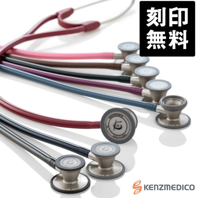 【キャッシュレス5%還元】刻印無料 ケンツメディコ 聴診器 ドクターフォネット ライト 185 軽量 KENZMEDICO No.185 医療用 ステート