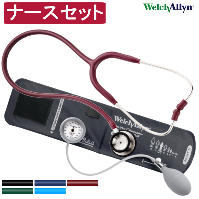 【キャッシュレス5%還元】ナースセット ウェルチアレン 聴診器 プロフェッショナル アネロイド血圧計 DS44-11 医療用セット