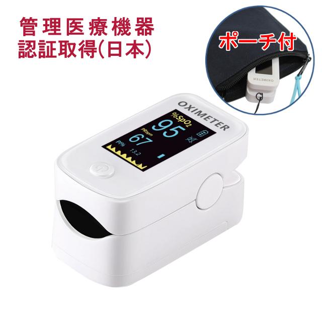 日本の医療機器認証を取得したコンパクトなパルスオキシメーター ポーチ付き ICST 格安 価格でご提供いたします パルスオキシメーター SpO2 動脈血 酸素濃度計 新品未使用 脈拍測定 医療機器認証 取得 アイリスオーヤマ同一装置 医療用 SO-102 家庭用 NOZOMI 日本