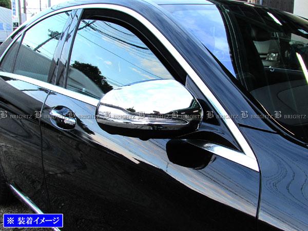 【 BRIGHTZ Sクラス R217 メッキドアミラーカバー 】 【 MIR-SID-254 】 R 217 W 222 クーペ S400 S550 S560 S63 S65 AMG メルセデスベンツ ブラバス ロリンザー カールソン Lorinser Carlsson BRABUS Mercedes-Benz ドア ミラー ガーニッシュ ドア ミラー ハウジング