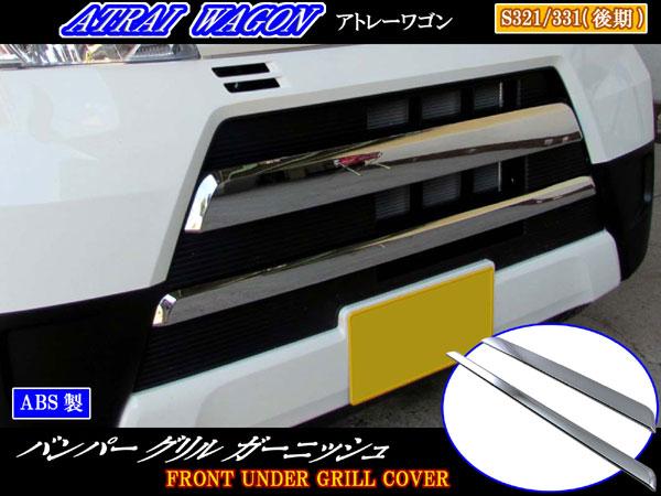 【 BRIGHTZ アトレーワゴン S321G S331G 後期 メッキフロントバンパーモール 】 【 FBUM-MOL-080 】 フロントグリルモール ロアグリルモール S S321 S331 321 331 アトレー ワゴン フロント バンパー サイド ライン アイライン アンダー カバー