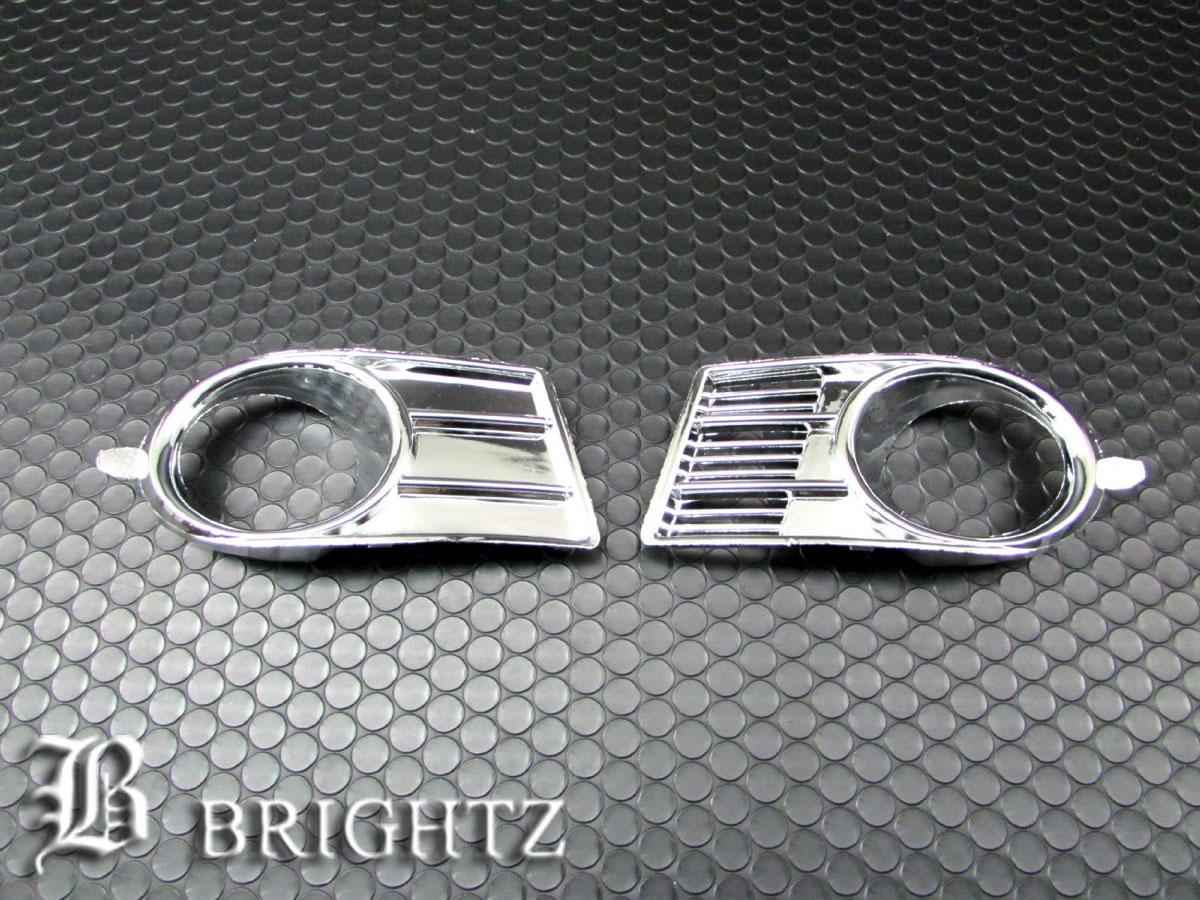 【 BRIGHTZ スイフト ZC11S ZC21S ZD11S ZD21S 前期 メッキフォグライトカバー 交換タイプ 】 【 FOG-COV-114 】