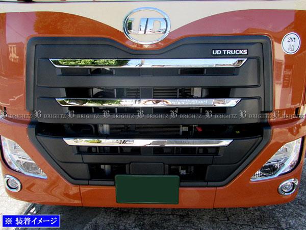 グリル フロント セットアップ ガーニッシュ BRIGHTZ UDトラックス クオン 在庫処分 トラックス UD 超鏡面ステンレスメッキフロントグリルモール 3PC 日産 TRUCK-L-067