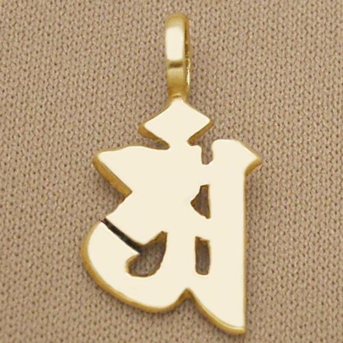 守護梵字 アン 辰(たつ) 巳(へび) 普賢菩薩(ふげんぼさつ) ペンダント ネックレス シルバー ゴールド お守り プレゼント