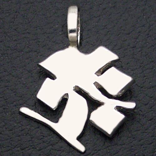 守護梵字 タラーク 丑(うし) 寅(とら) 虚空蔵菩薩(こくぞうぼさつ) ペンダント ネックレス シルバー お守り プレゼント