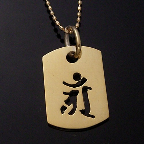 守護梵字 アン 辰(たつ) 巳(へび) 普賢菩薩(ふげんぼさつ) ドッグタグ ネックレス ゴールド シルバー お守り プレゼント
