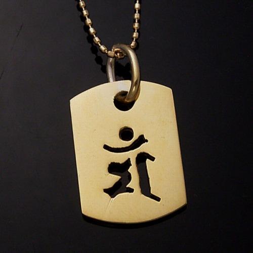 守護梵字 マン 卯(うさぎ) 文珠菩薩(もんじゅぼさつ) ドッグタグ ネックレス シルバー ゴールド お守り プレゼント