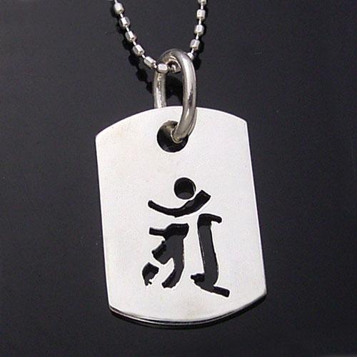 守護梵字 アン 辰(たつ) 巳(へび) 普賢菩薩(ふげんぼさつ) ドッグタグ ネックレス シルバー お守り プレゼント