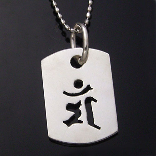 守護梵字 マン 卯(うさぎ) 文珠菩薩(もんじゅぼさつ) ドッグタグ ネックレス シルバー お守り プレゼント