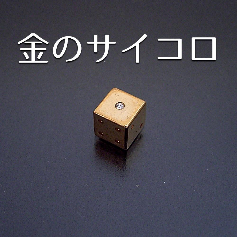 サイコロ 18金 ゴールデン ダイス 目 カジノ ダイヤモンド 誕生石 金のうんこ