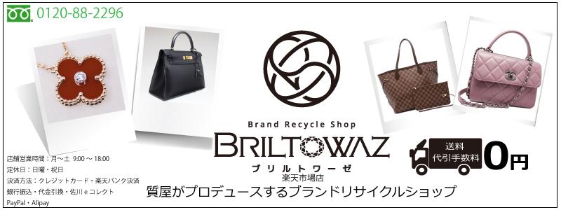 ブリルトワーゼ 楽天市場店:大阪の丸正質舗がプロデュースするリサイクルブティックです。