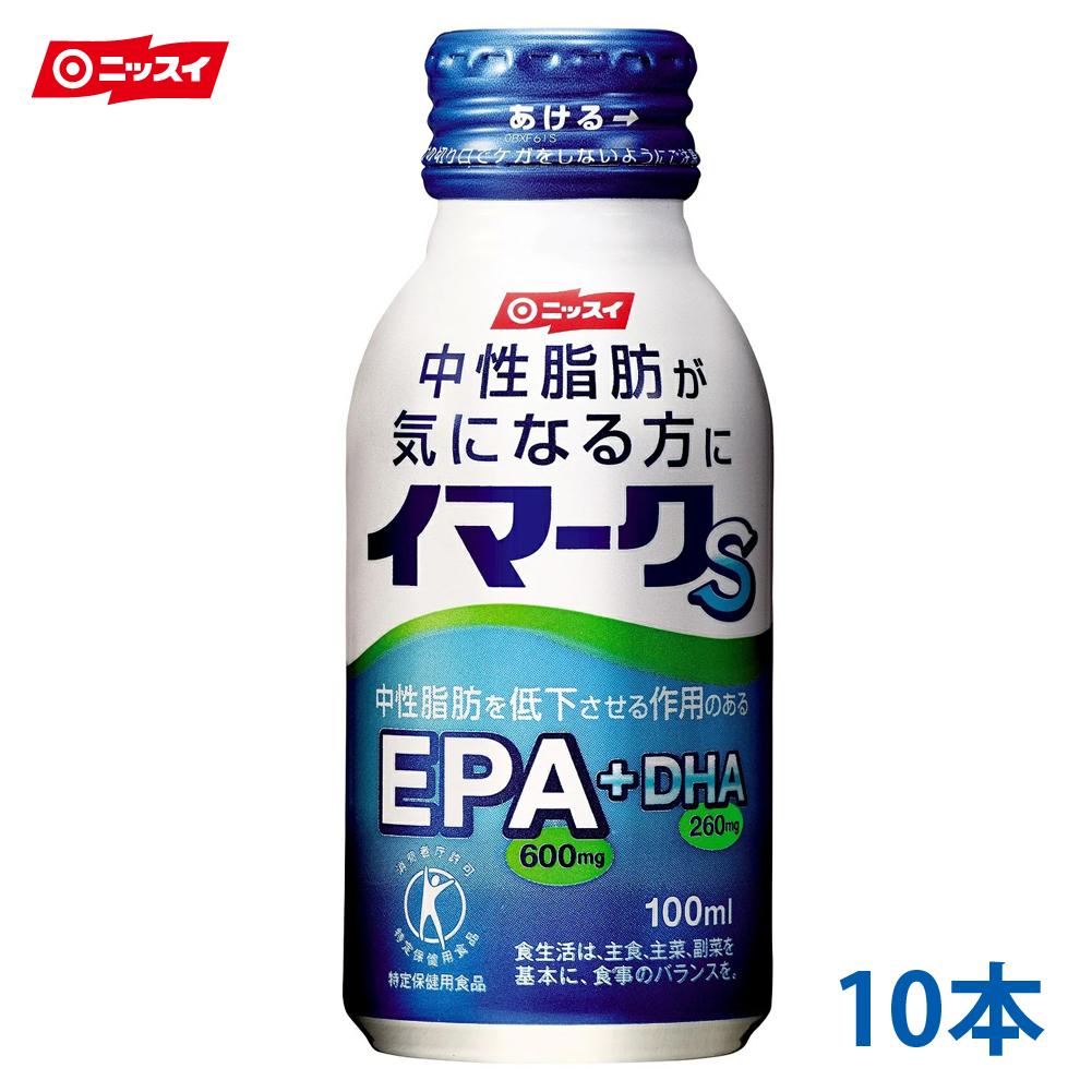 血中中性脂肪が気になる方にニッスイのイマークS サプリ サプリメント EPA DHA 10本 ニッスイ 特保 送料無料 中性脂肪 年末年始大決算 トクホ 血中中性脂肪 ニッスイイマークs10本セット 並行輸入品