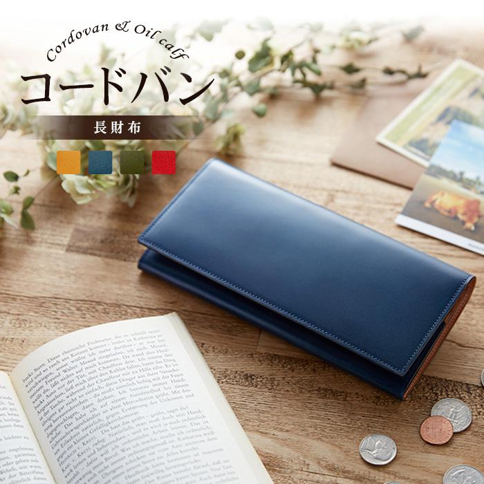 長財布 duende コードバン メンズ レディース ギフト プレゼント お祝い 日本製 大容量 軽量 送料無料 父の日 ペア 軽い 薄型 薄い 高級ブランド 人気 イエロー グリーン ブルー レッド