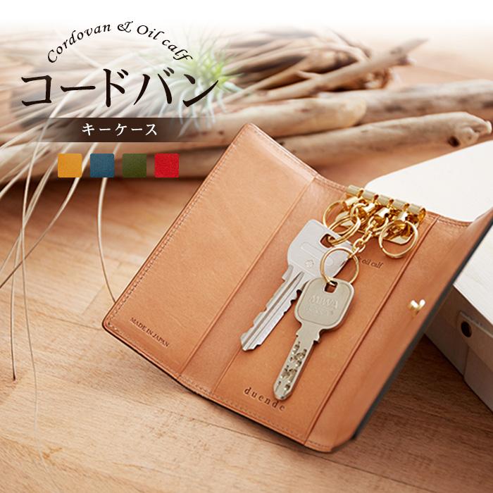キーケース コードバン 4連 プレゼント ギフト 贈り物 お祝い メンズ レディース 日本製 薄型 薄い 軽量 軽い ブランド 高級 イエロー ブルー グリーン レッド 送料無料 duende