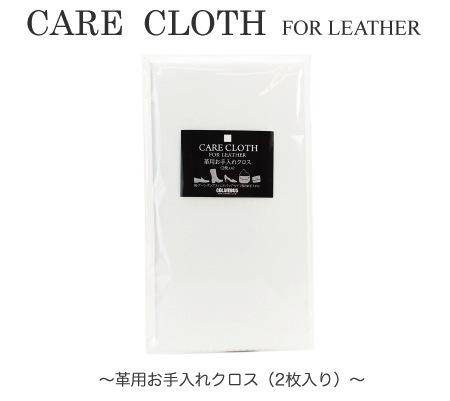 革製品のお手入れに適した柔らかな綿クロスです オープニング 大放出セール コロンブス SALE 2枚入り 革用お手入れクロス
