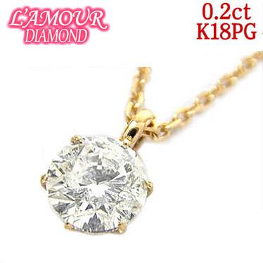 LAMOUR ラムール ダイヤモンド ネックレス 0.2ct 一粒 デザイン K18ピンクゴールド ネックレス 【送料無料】【YDKG-td】【smtb-TD】【楽ギフ_メッセ入力】