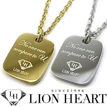 ライオンハート ペアネックレス メンズ レディース LION HEART メッセージ プレート ペンダント 2本セット 04N157SV/04N157SG ステンレスネックレス