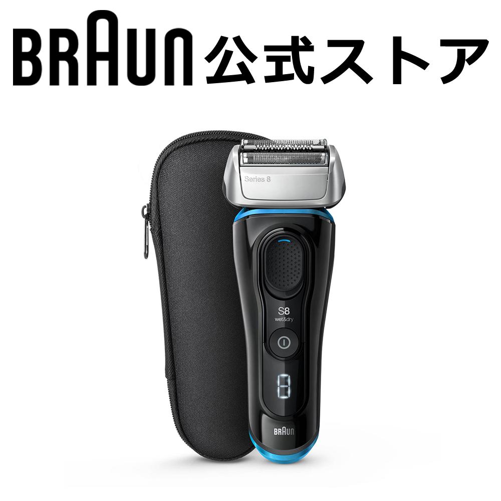 ■剃りにくい部分にもベストシェービング■ BRAUN 選択 ブラウン メンズ 売却 電気シェーバー シリーズ8 人工知能ターボ音波テクノロジー搭載 お風呂剃り不可 付属品 8325s-V シェーバーケース