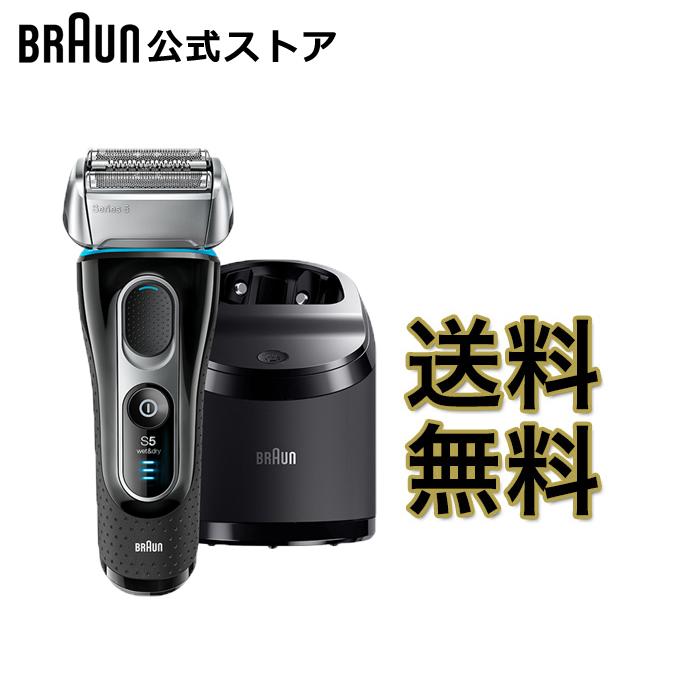 BRAUN (ブラウン) メンズ 電気シェーバー シリーズ5 5197cc 付属品 (洗浄器 トラベルポーチ) お風呂剃り対応 あらゆる肌の凹凸に 送料無料 (沖縄・離島は除く)