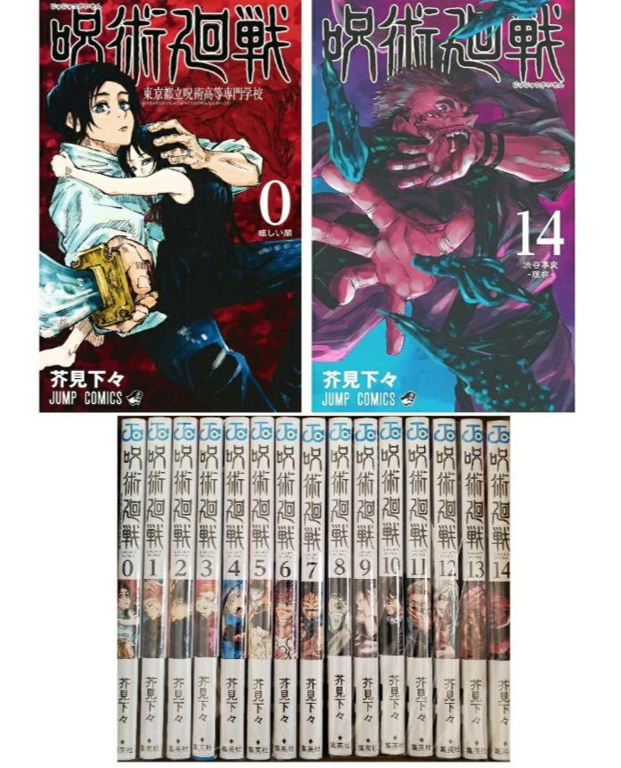 【新品全巻シュリンク付き】呪術廻戦0~14巻セット