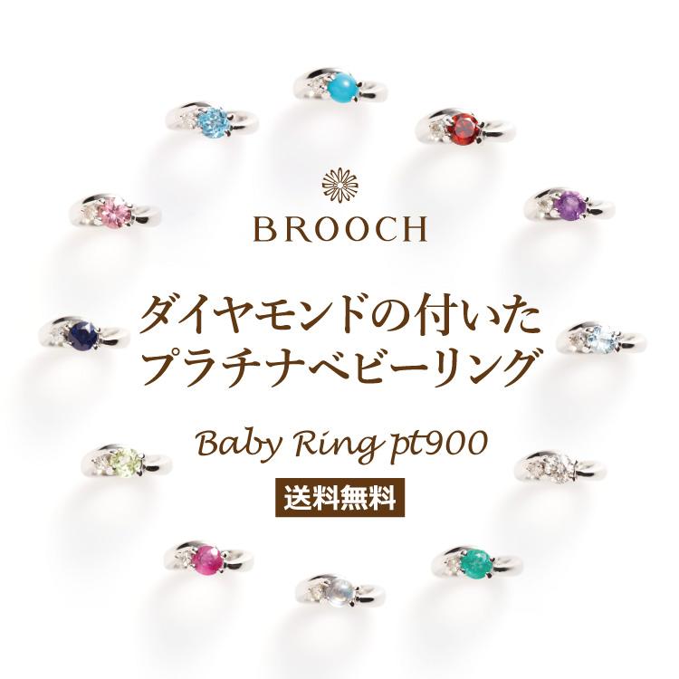ダイヤモンドが高級感を引き立てるプラチナ900ベビーリング BROOCH ベビーリングPt900 ダイヤモンド 誕生石 激安通販ショッピング 天然石 出産祝い 誕生日 プレゼント 送料無料 初売り 専用ケース付 ラッピング無料