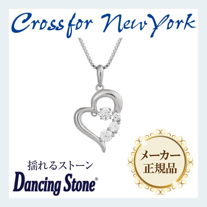 クロスフォー 蔵 ダンシングストーンネックレス ギフト Crossfor New York 正規品 D-3stone Heart 送料無料 出荷 ネックレス ダンシングストーン 揺れる レディース NYP-588 ラッピング無料 クロスフォーニューヨーク