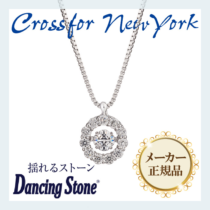 【Crossfor New York】【正規品】Twinkle Flower1 (NYP-507) ネックレス クロスフォーニューヨーク ダンシングストーン ギフト 揺れる レディース● 送料無料● ラッピング無料