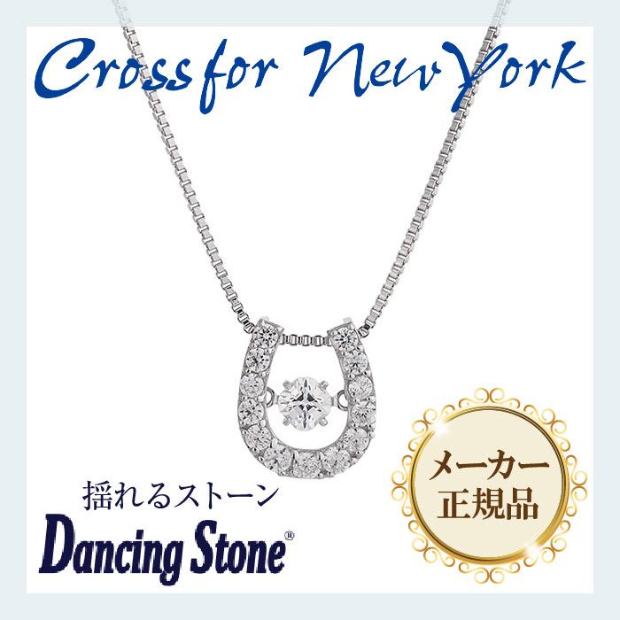 【Crossfor New York】【正規品】Twinkle Horseshoe (NYP-511) ネックレス クロスフォーニューヨーク ダンシングストーン ギフト 揺れる レディース● 送料無料● ラッピング無料