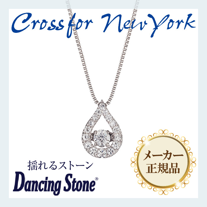 【Crossfor New York】【正規品】Twinkle Tear (NYP-529) ネックレス クロスフォーニューヨーク ダンシングストーン ギフト 揺れる レディース● 送料無料● ラッピング無料