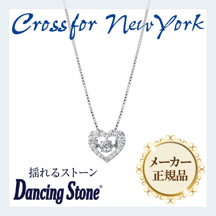 【Crossfor New York】【正規品】Dancing Tenderness (NYP-540)ネックレス クロスフォーニューヨーク ダンシングストーン ギフト 揺れる レディース● 送料無料● ラッピング無料