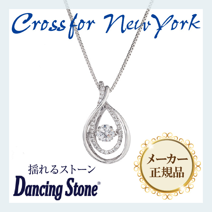 テレビCM放送中 クロスフォー ダンシングストーンネックレス ギフト Crossfor New York 正規品 信憑 D-Drops 送料無料 ダンシングストーン ネックレス クロスフォーニューヨーク レディース 揺れる NYP-559 ラッピング無料 贈呈