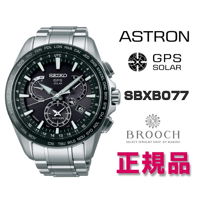 【セイコー アストロン】SBXB077 正規取扱店 腕時計 メンズ時計 SEIKO ●送料無料●ラッピング無料