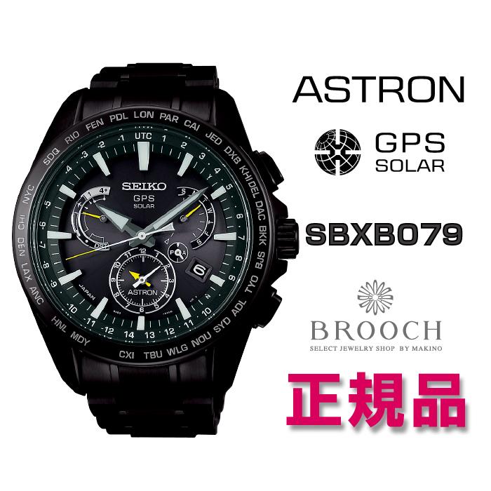 【セイコー アストロン】SBXB079 正規取扱店 腕時計 メンズ時計 SEIKO ●送料無料●ラッピング無料