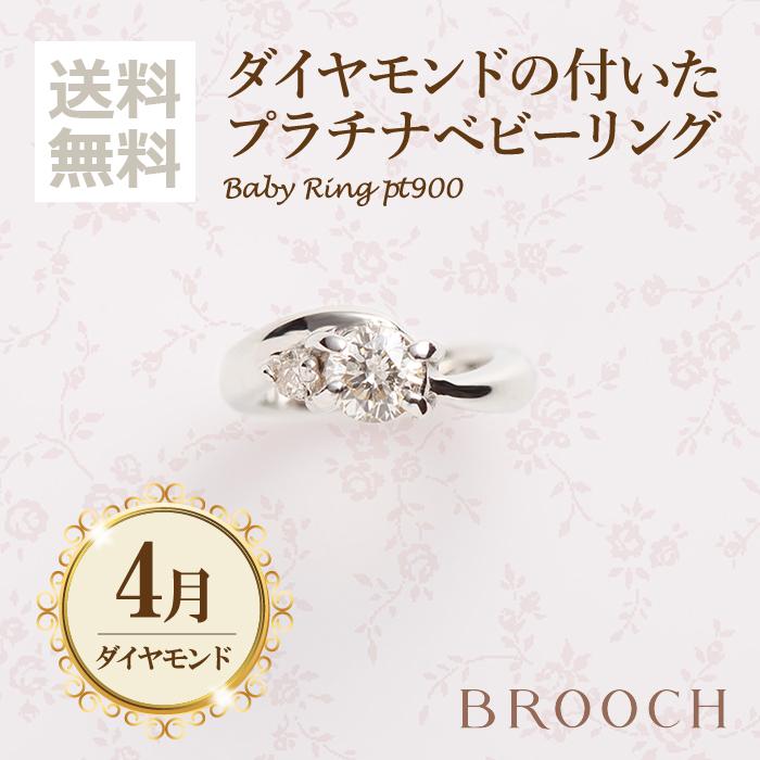【BROOCH】4月 ダイヤモンド ベビーリングPt900 ダイヤモンド 誕生石 天然石 誕生日 プレゼント 出産祝い ● 送料無料● ラッピング無料● 専用ケース付
