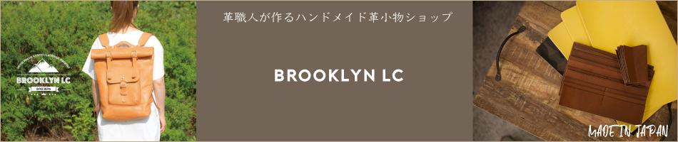 Brooklyn LC:レザー小物、財布や時計ベルトのオリジナル製品を販売しております。