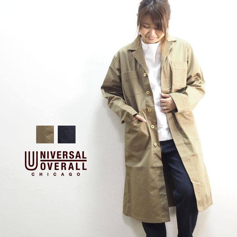 UNIVERSAL OVERALL ユニバーサルオーバーオール ショップコート SHOP COAT U7335201 レディース コート ベージュ ネイビー 春アウター 秋アウター ライトアウター ワーク ワークウェア 定番 ユニセックス XS S
