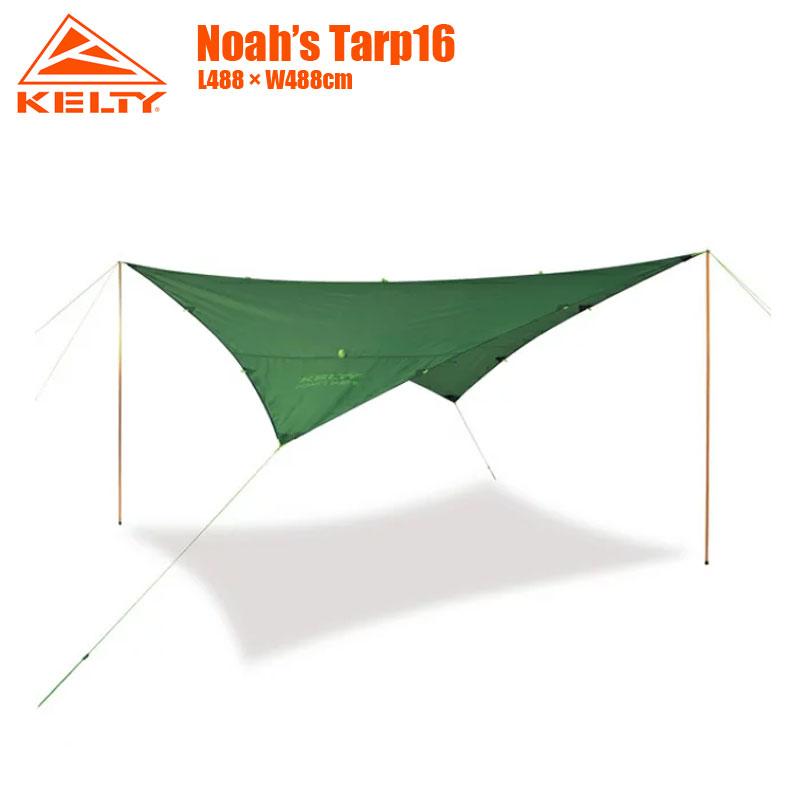 天候から守ってくれるキャンプの必須アイテム シンプルかつ軽量で簡単設置 AW20Z KELTY ケルティ タープ ノアズタープ NOAH'S TARP 16 A4082021616 H10L 488×488cm キャンプ タープテント ノアズ キャンパー 安い フェス サンシェード ブランド 日よけ 今季も再入荷 アウトドア用品 キャンプ用品 16フィート おしゃれ ノアーズ 日除け シェード アウトドア