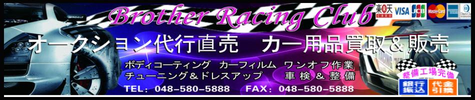 Brother Racing Club:厳選した工場で自社生産だから、安い、高品質!