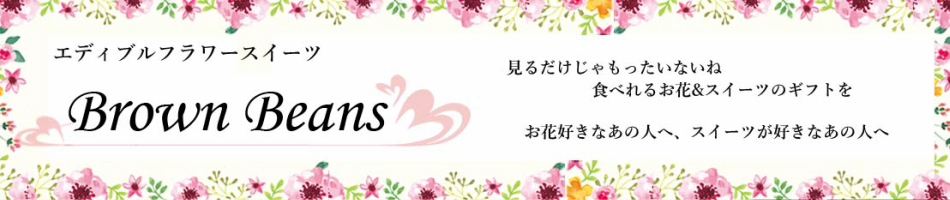 Brown Beans:お花のケーキ