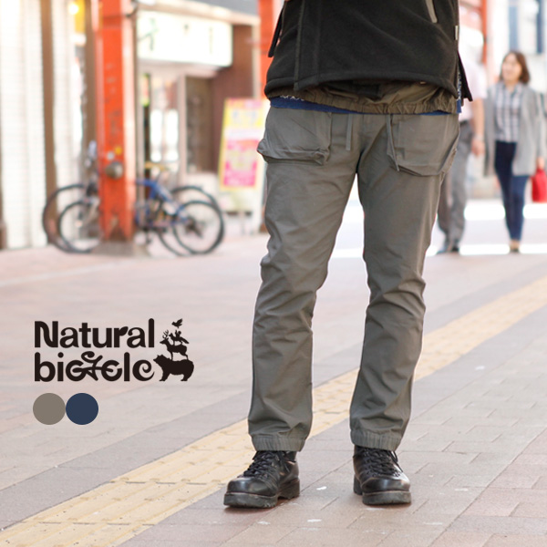 ナチュラルバイシクル Naturalbicycle ボトムス パンツ ナチュラルバイシクル Naturalbicycle Front Cargo pants【MADE IN JAPAN series】ボトムス カーゴパンツ
