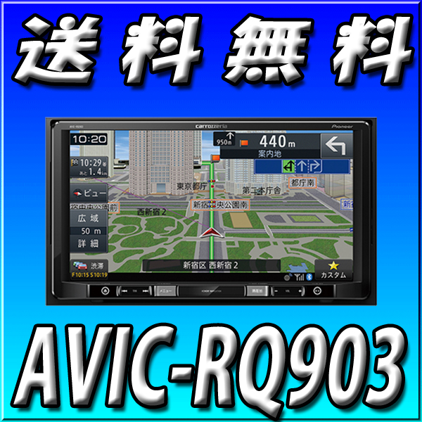 AVIC-RQ9039V型HDTVDVDCDBluetoothSDチューナーAV一体型メモリーナビゲーション