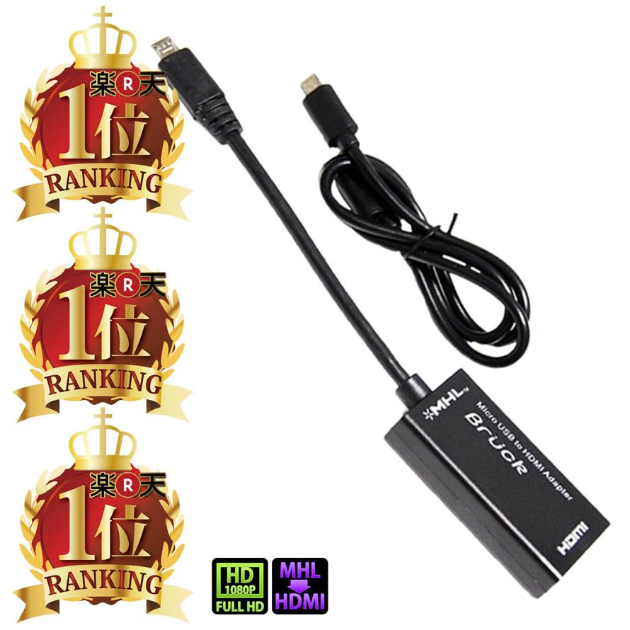 MHL - HDMI 変換アダプタ + 給電用microUSBケーブル 携帯 スマホ画面をテレビで視聴 感謝価格 予約販売 DIGNO REGZA GALAXY リモートワーク dtab対応 ARROWS Xperia HTC