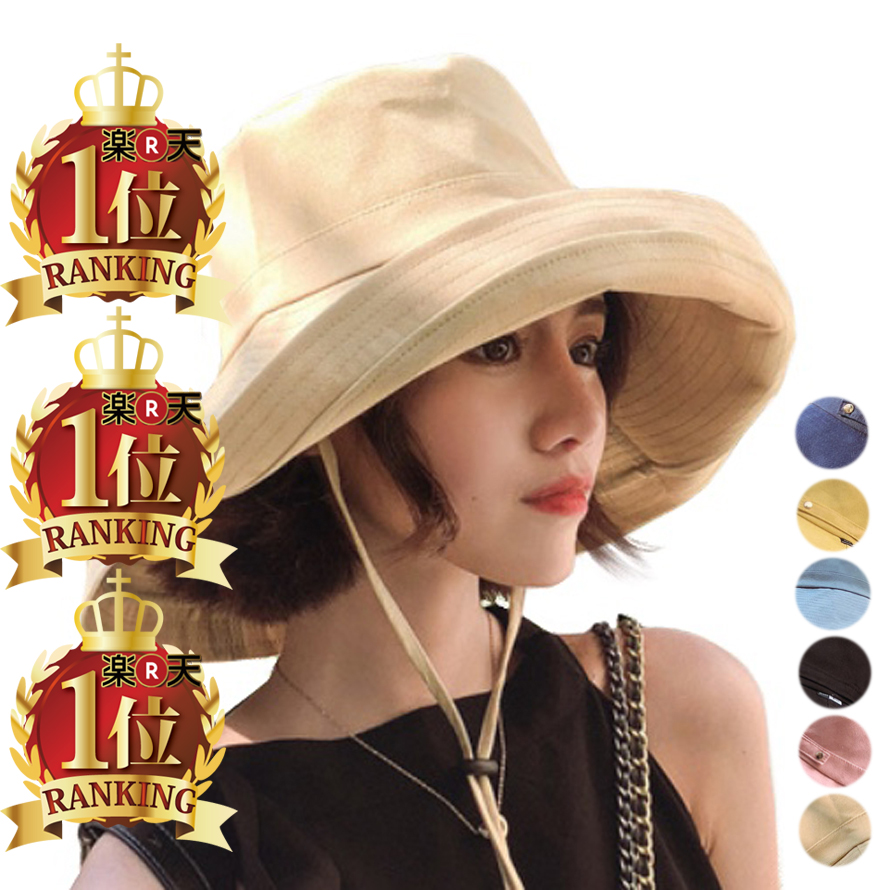 帽子 レディース UV 折りたたみ 特価キャンペーン つば広 自転車 UVカット 折りたためてボタンで留めれる コンパクト 小顔効果 あごひも 大きいサイズ 超激得SALE 付 遮光