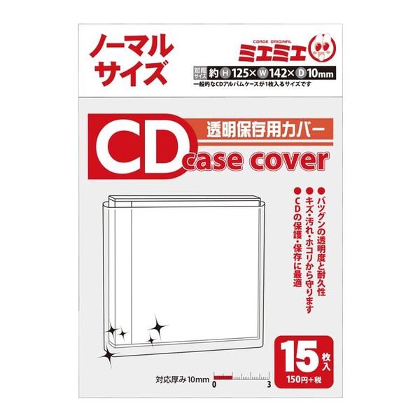 一般的なCDアルバムケースが1枚入るサイズの透明カバー ミエミエ 透明CDケースカバー CD・ノーマルサイズ 15枚入 CONC-CC26 - 送料無料※600円以上 メール便発送