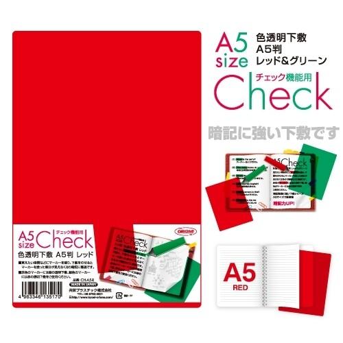 共栄プラスチック 色透明下敷A5判レッド 引き出物 CH-A5-R 送料無料※600円以上 メール便発送 安心と信頼 -