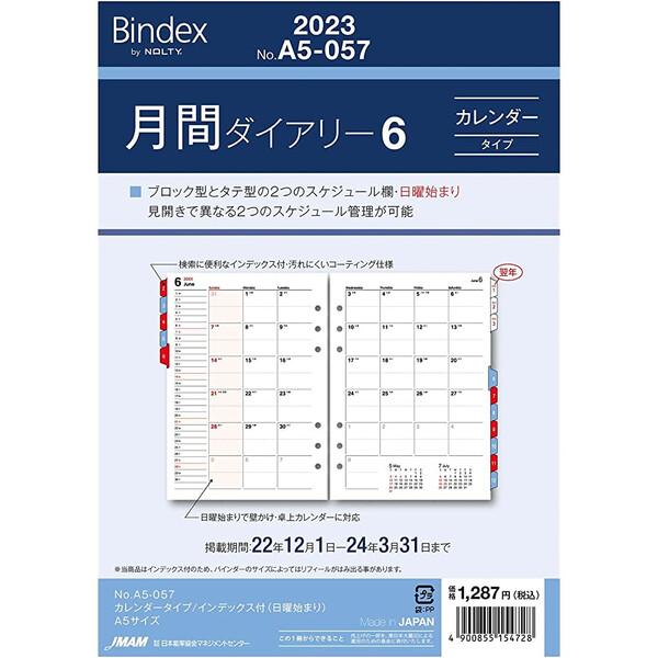 Bindex バインデックス 2022年 システム手帳 リフィル A5サイズ 月間ダイアリー6 メール便発送 40%OFFの激安セール A5-057 低価格化 - 送料無料※600円以上 カレンダータイプ