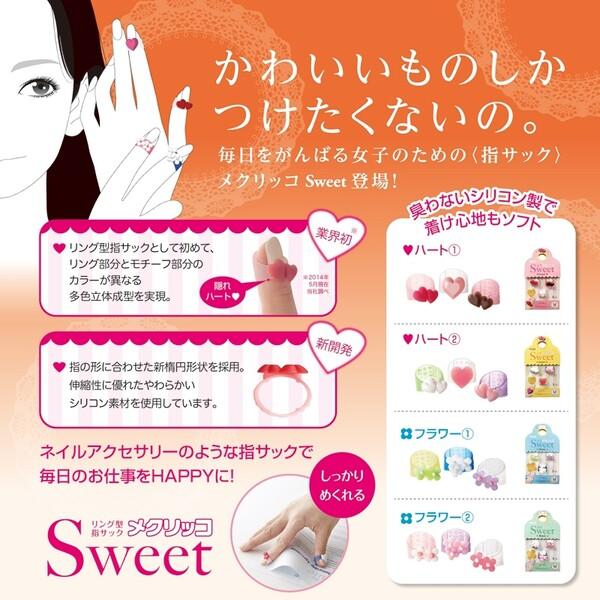 プラス メクリッコ SWEET(スウィート) フラワー1 Sサイズ ... かわいい 指サック