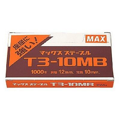 マックス ステープル ガンタッカ専用針 T3-10MB お金を節約 送料無料※600円以上 メール便発送 - 新色